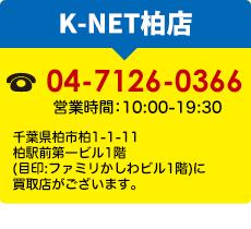 カード現金化ならK-NET柏店
